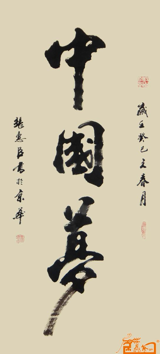 名家 张惠臣 书法 - 中国梦